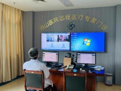 舟山医院新型冠状病毒感染的肺炎防治咨询远程门诊上线 市民可当天预约