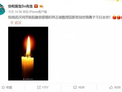 武汉同济医院林正斌医生因新冠肺炎去世