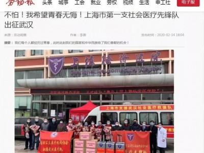 不怕!我希望青春无悔!上海市第一支社会医疗先锋队出征武汉