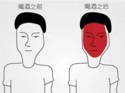 """喝酒脸红不是闹着玩的,可能是三种大病的""""表象""""。"""