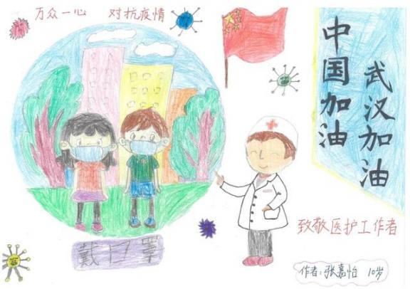 一组走心的图画!鄂尔多斯这些小朋友向一线抗疫工作者致敬!  作者 刘姝妙 王钰 图画 刘奕 嘉怡 第11张